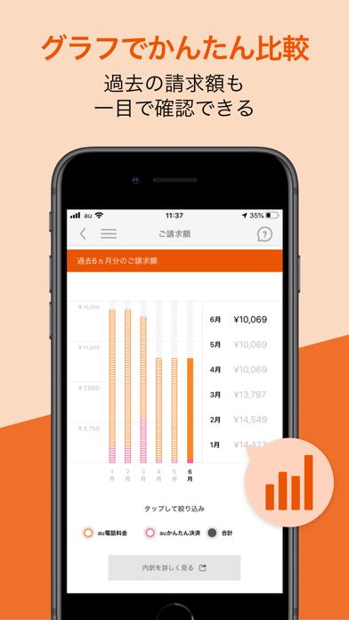 My au(マイエーユー)-料金・ギガ残量の確認アプリ ScreenShot1