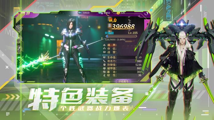 机械之心:机甲觉醒 screenshot-4