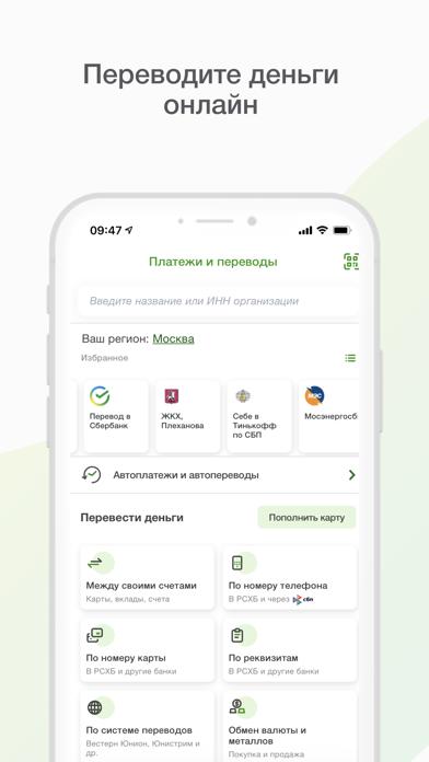 Мобильный банк, РоссельхозбанкСкриншоты 5