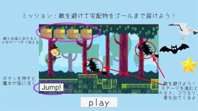 ピコちゃんの宅急便 screenshot 2