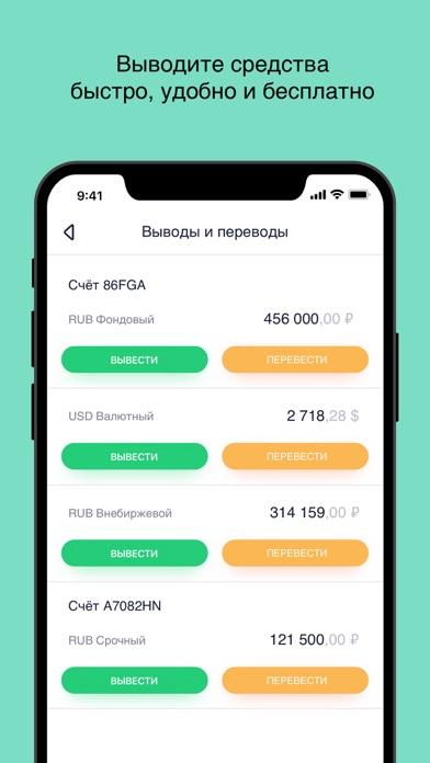 Сбербанк ИнвесторСкриншоты 3