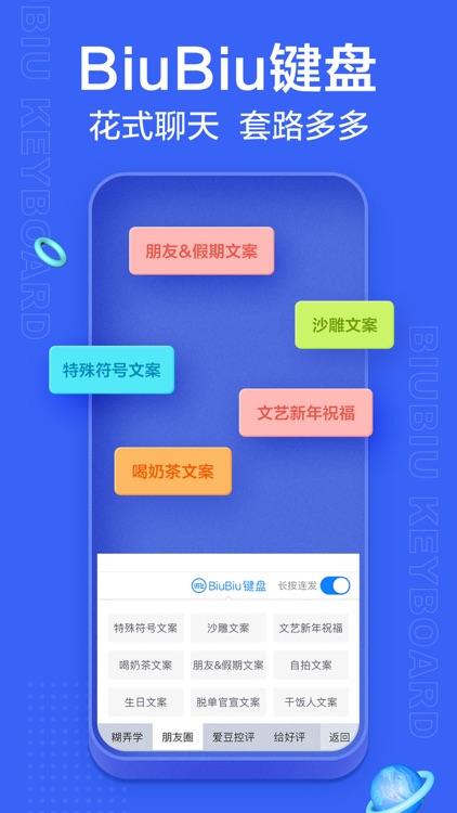 iFLYTEK Voice Input screenshot-3