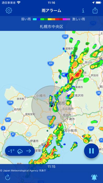 雨アラーム ScreenShot3