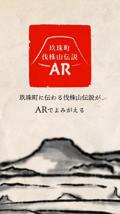 玖珠町 伐株山伝説AR紹介画像1