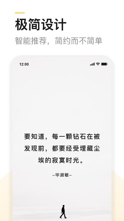 得言 - 勵誌語錄美文金句 screenshot-5