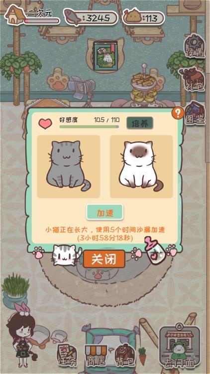 开心猫舍 - 治愈养成挂机游戏 screenshot-3