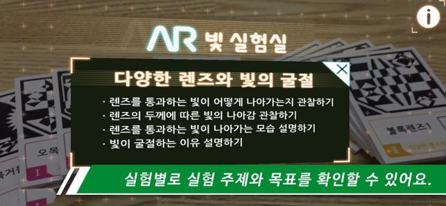 AR 빛 실험실
