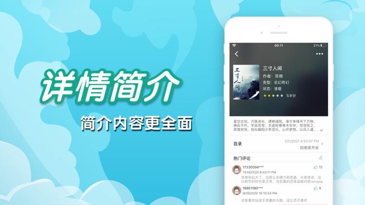 笔趣阁 - 经典再现小说大全 screenshot-3