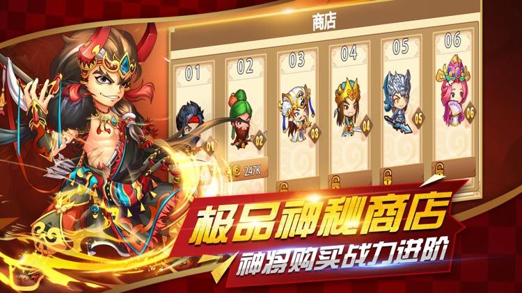 萌战三国:Q版塔防单机版 screenshot-3
