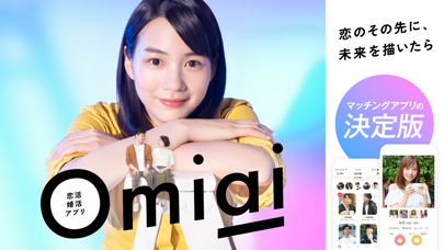 Omiai - マッチングアプリで婚活しようのおすすめ画像1