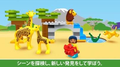 LEGO® DUPLO® WORLDのおすすめ画像3