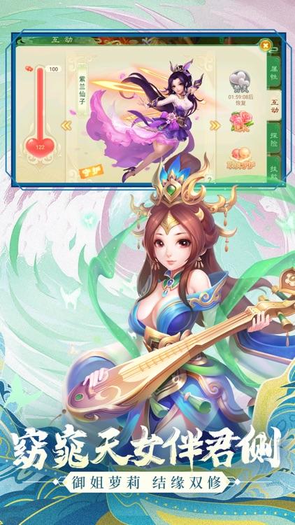西游女儿国-国风回合巨作 screenshot-4