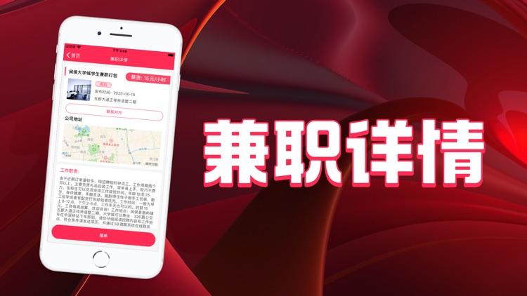 友聘兼职-自由找兼职App screenshot-3