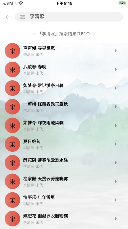 古诗词唐诗宋词鉴赏 screenshot-4