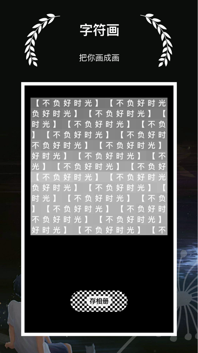 图片制作 - 制作一张有个性的字符画图片 screenshot 6