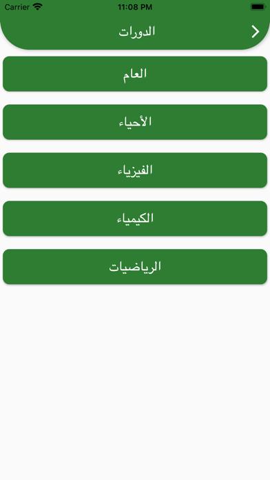 التحصيلي Screenshot