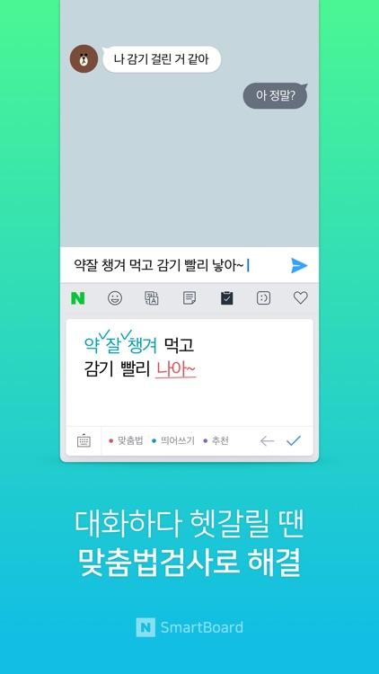 Naver Smartboard screenshot-5