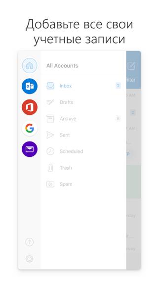 Скачать Microsoft Outlook для ПК