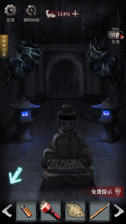 古墓笔记- 纸嫁衣2系列密室盗墓笔记恐怖游戏 screenshot-3