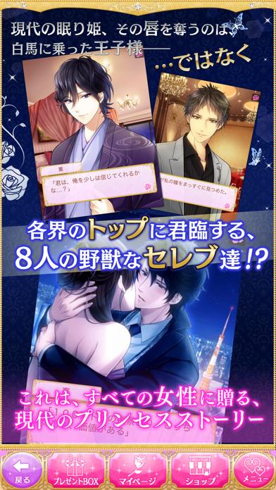 スイートルームの眠り姫◆セレブ的 贅沢恋愛 ScreenShot3