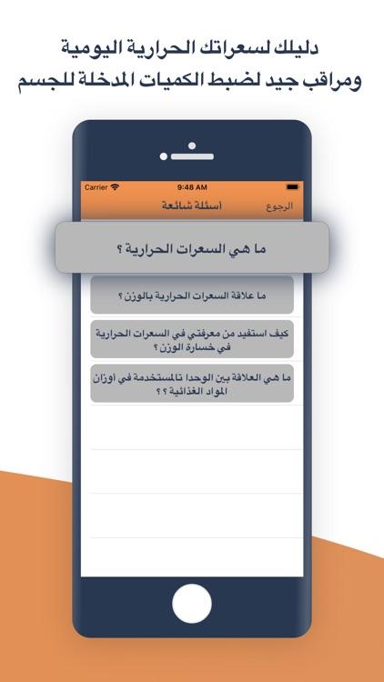 حساب السعرات الحرارية screenshot-7