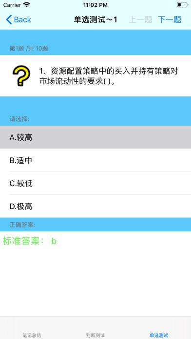 基金从业资格考试大全 screenshot one