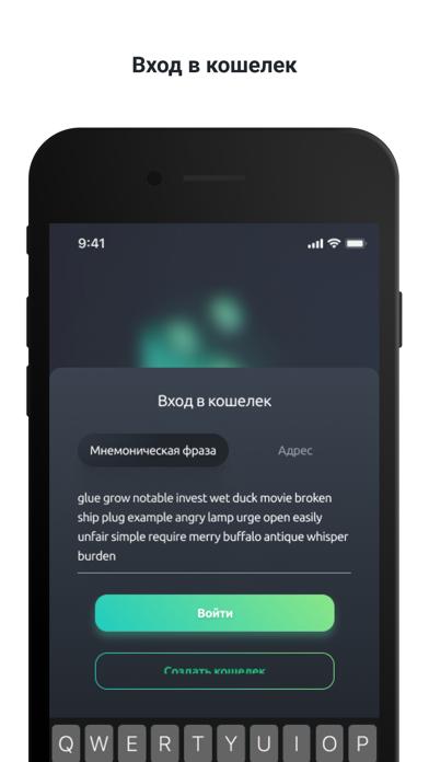 UMI WalletСкриншоты 1