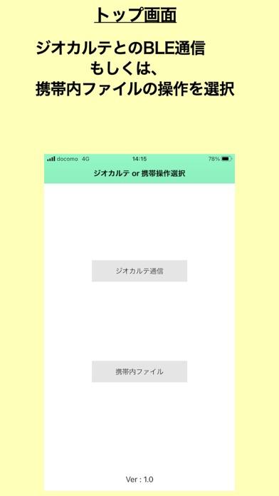 ジオカルテⅣ通信アプリ G-Blue紹介画像3