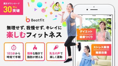 ダイエットが楽しく続く音声フィットネス BeatFitのおすすめ画像1