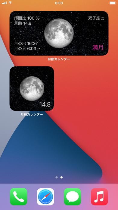 シンプル月齢カレンダーのおすすめ画像3
