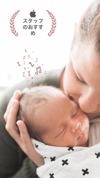 Sleeptot - Baby White Noiseのおすすめ画像5