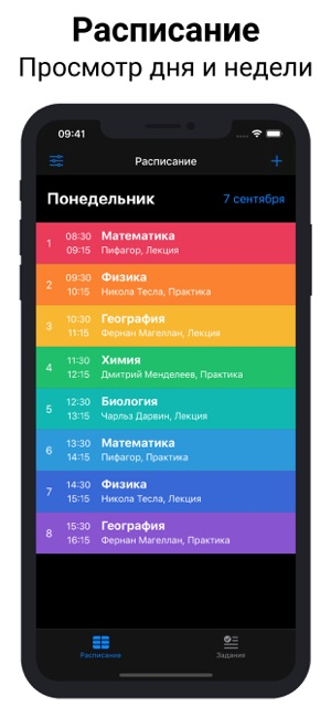 ‎Smart Timetable Screenshot