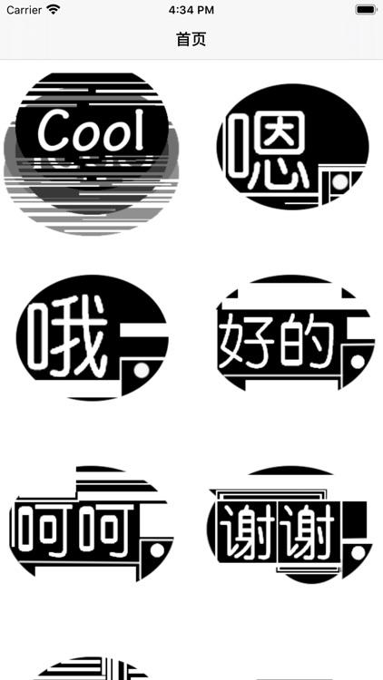 陌声人Stickers