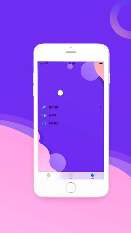新版HT screenshot-5