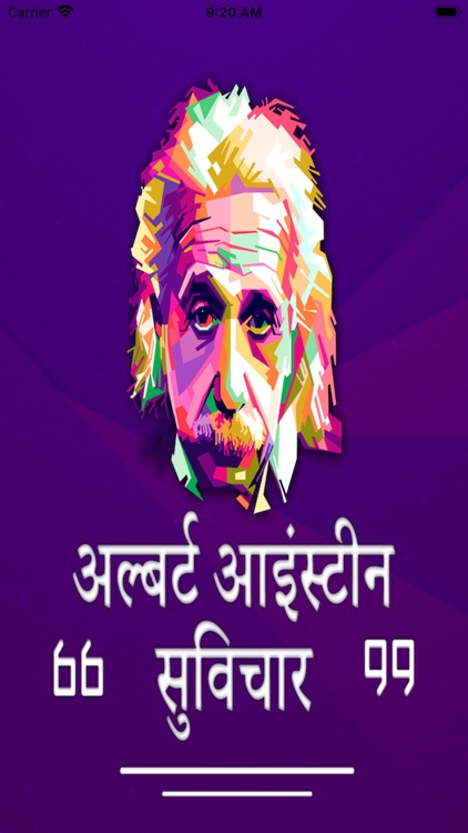 Albert Einstein Hindi Suvichar