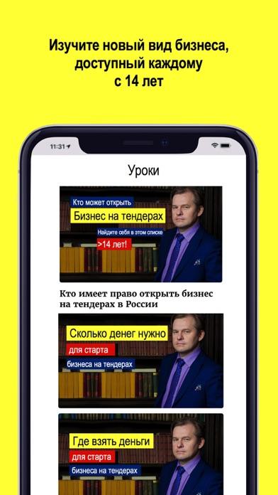 Свой бизнес - Тендеры с нуляСкриншоты 2