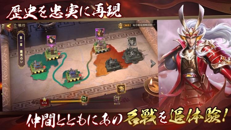 三国志群雄 本格三国RPG screenshot-4