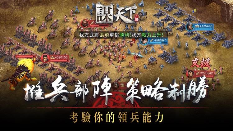 謀天下 screenshot-4