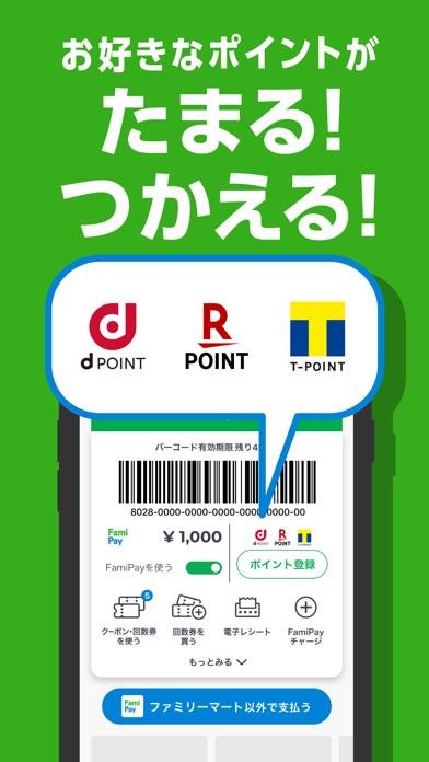 ファミペイ-クーポン・ポイント・決済でお得にお買い物のおすすめ画像5