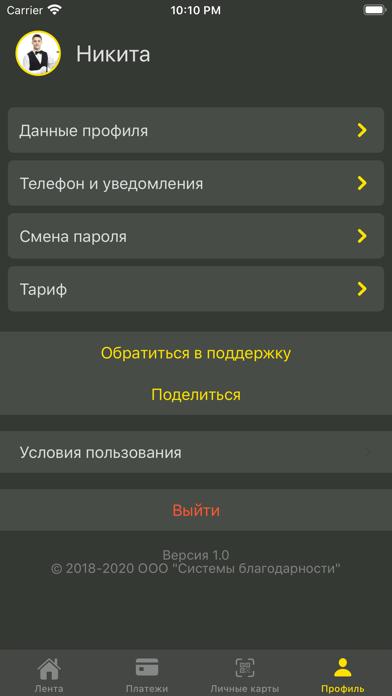 нетмонетСкриншоты 3
