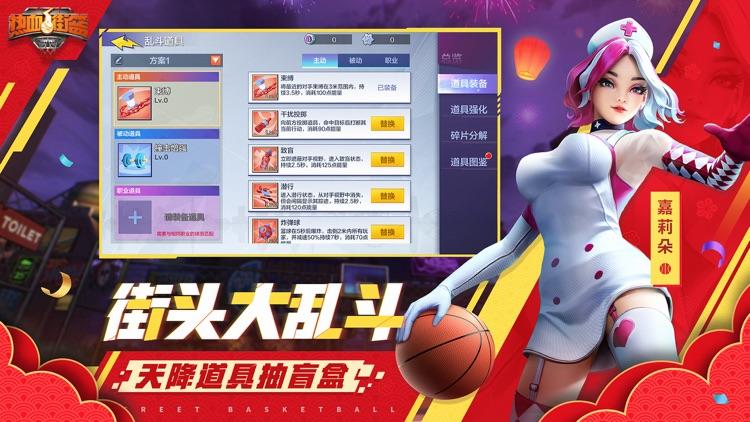 热血街篮 screenshot-0
