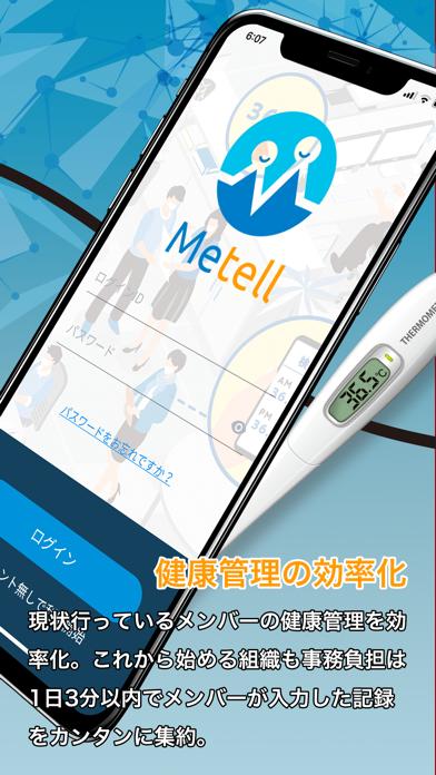 Metellのおすすめ画像2