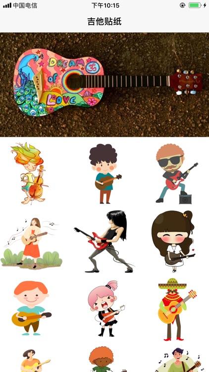 吉他贴纸-贴纸应用