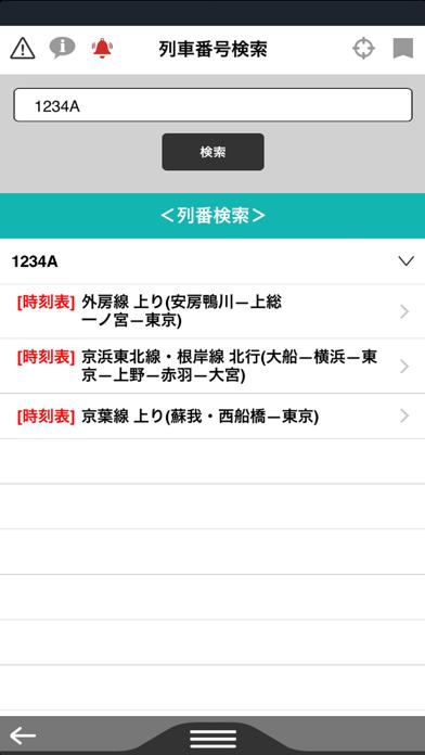 デジタル 東京時刻表 Lite紹介画像5
