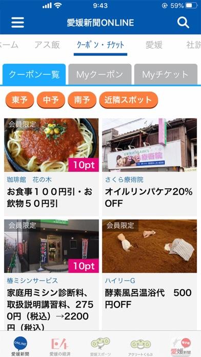 愛媛新聞ONLINEのおすすめ画像3