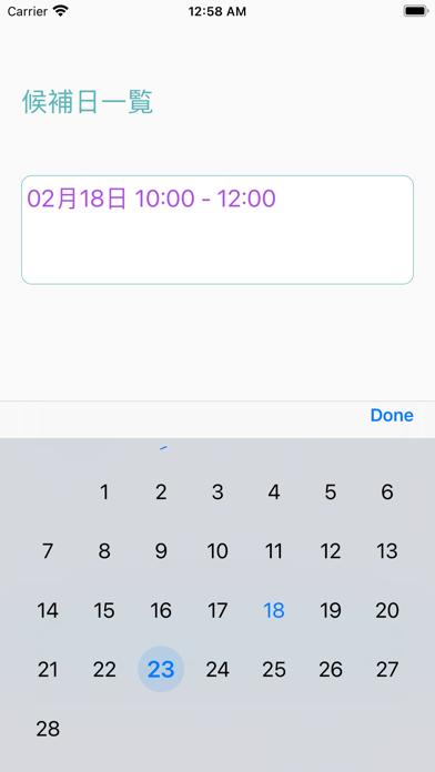 候補日ピッカー screenshot 3