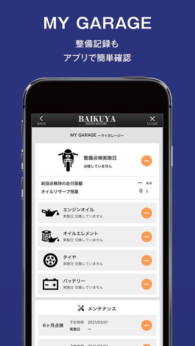 BAIKUYA 鈴木モータース screenshot 4
