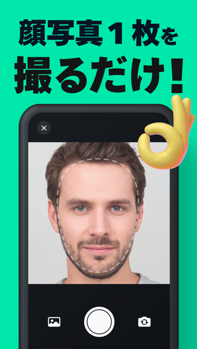 iface : AI顔交換アプリのおすすめ画像2