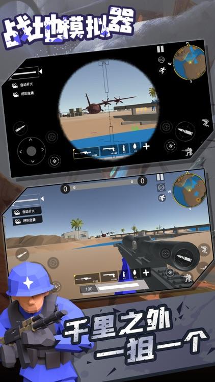 战地模拟器 screenshot-4