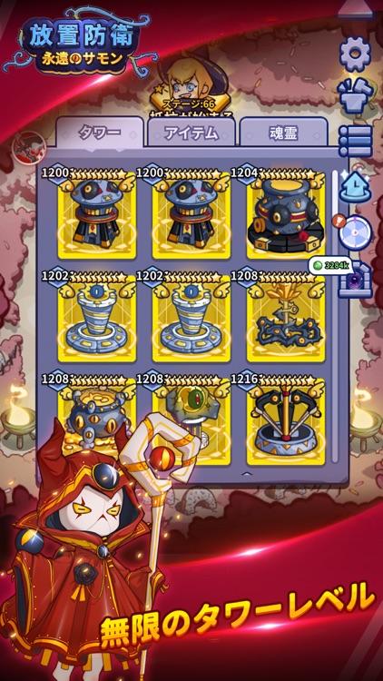 放置防衛:永遠のサモン screenshot-5